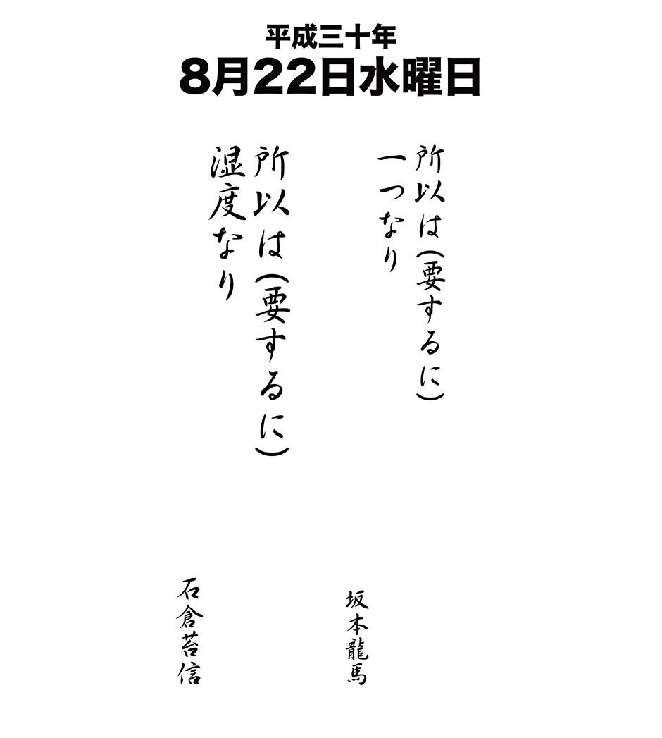 平成30年8月22日