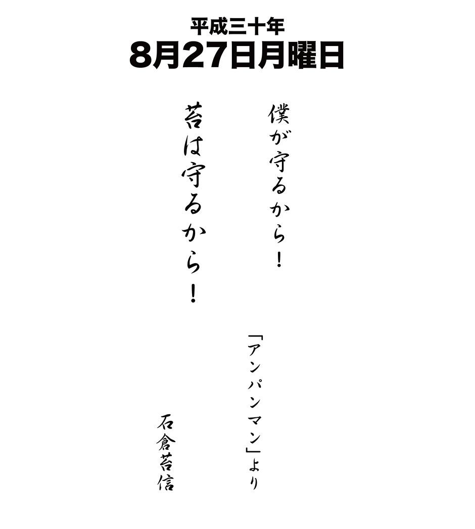平成30年8月27日
