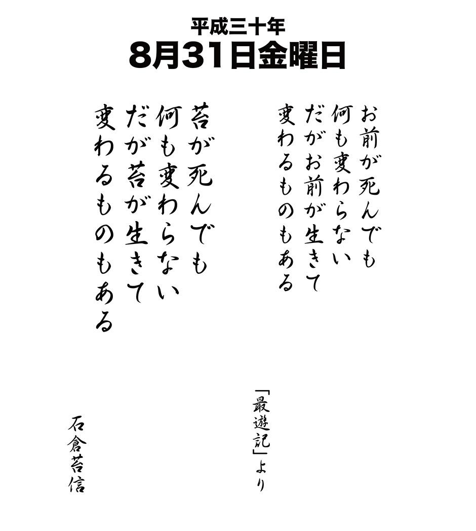 平成30年8月31日