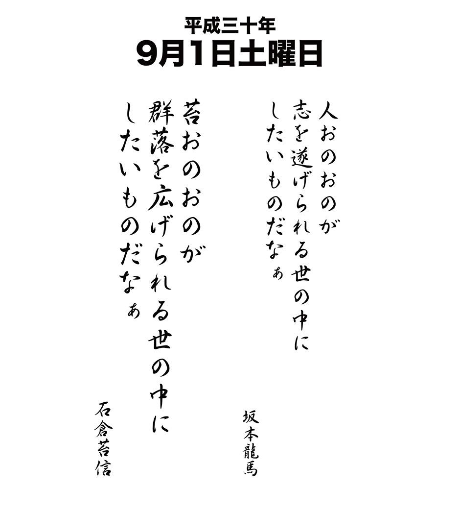 平成30年9月1日