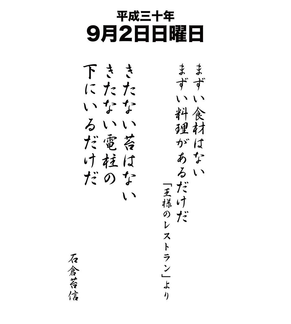 平成30年9月2日