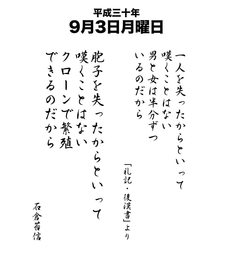 平成30年9月3日