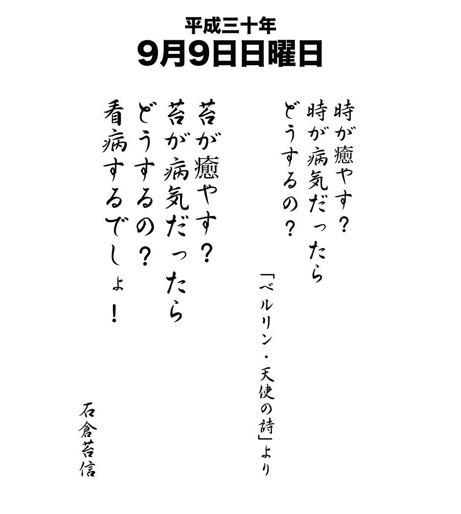 平成30年9月9日