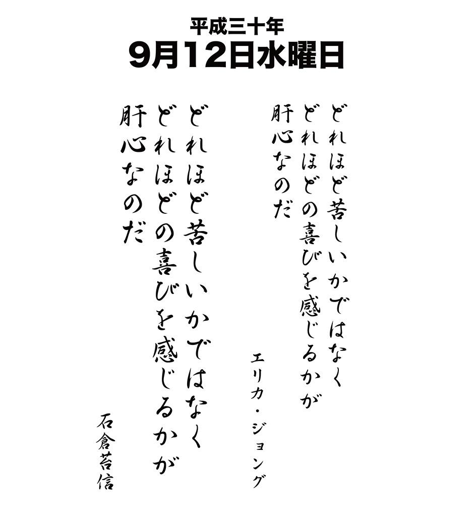 平成30年9月12日
