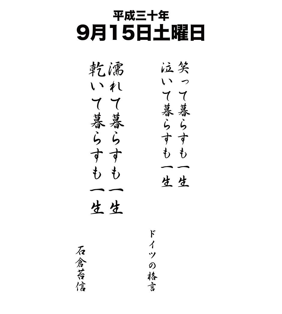 平成30年9月15日