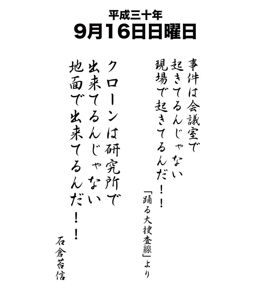 平成30年9月16日