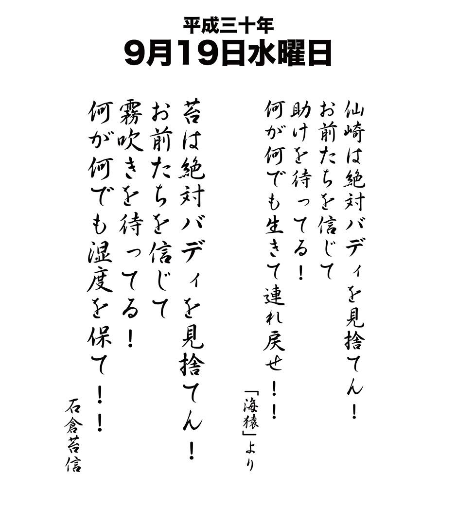 平成30年9月19日