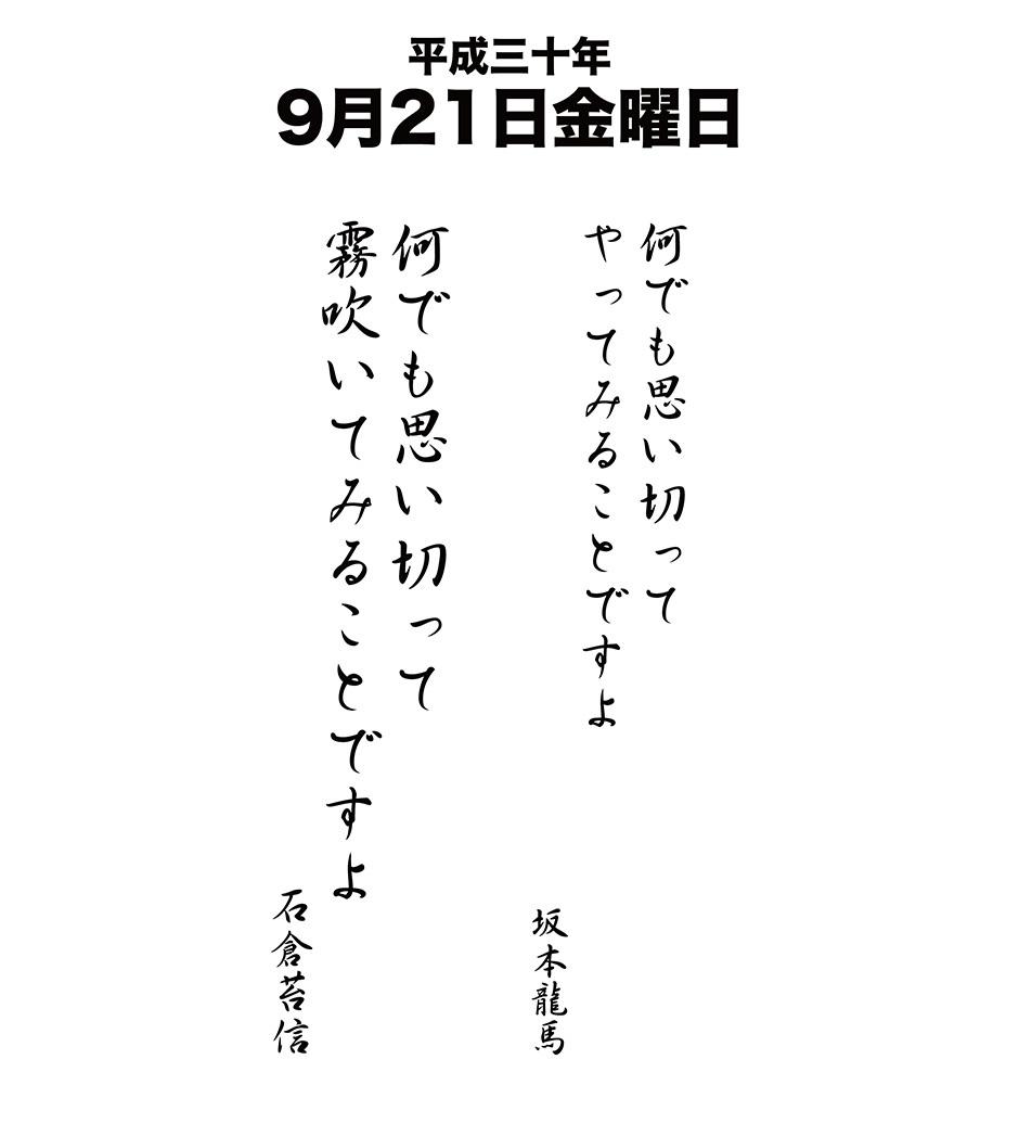 平成30年9月21日