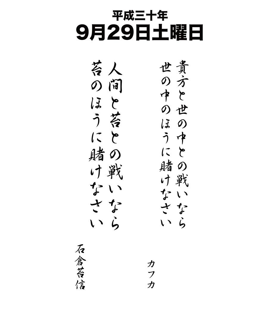 平成30年9月29日