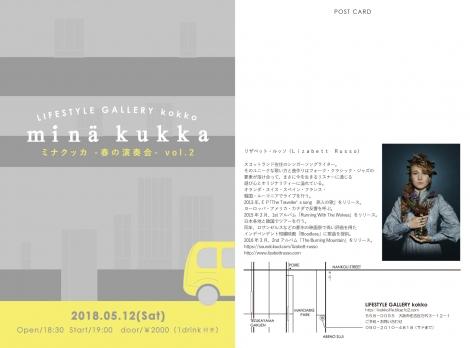 minakukka2018-ポストカード表裏