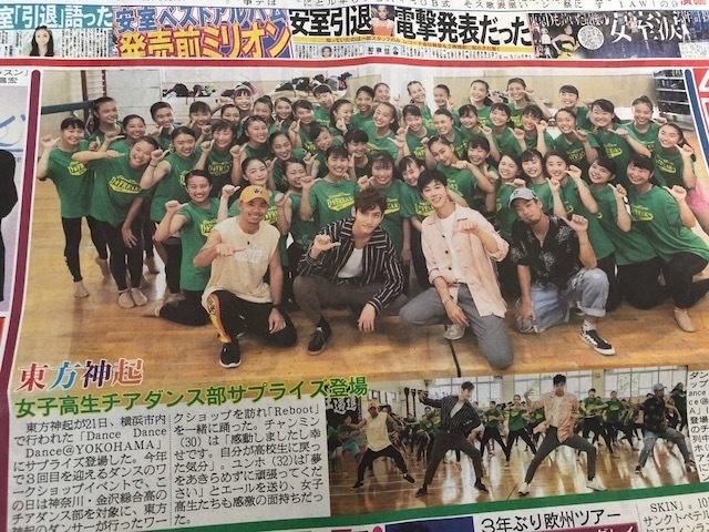 2018.08.22 日刊スポーツ