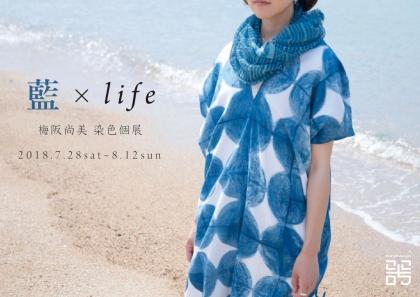 藍×life大[1]