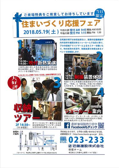 5月住宅フェア N1