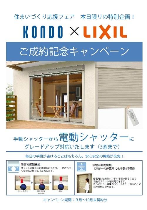 住宅フェア2018-9②