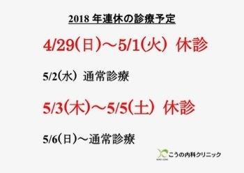 2018連休 (1)