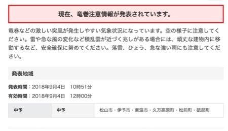 台風21号1