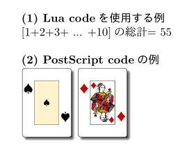 auto-pst-pdf-lua01.png