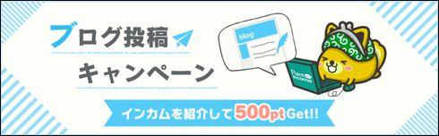 ポイントインカムブログ投稿キャンペーン