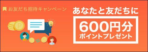 ショップリスト600円