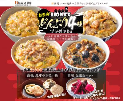ヒロセ通商食品キャンペーン2018年4月