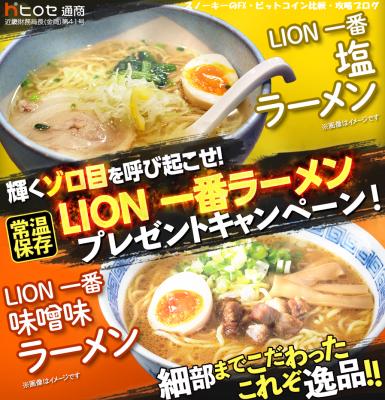 ヒロセ通商ぞろ目キャンペーン2018年4月