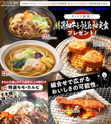 ヒロセ通商食品キャンペーン2018年5月