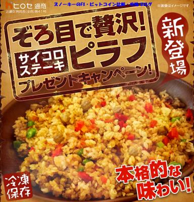 ヒロセ通商ぞろ目キャンペーン2018年5月