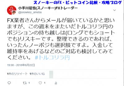 20180622トルコリラ円注意喚起Twitter
