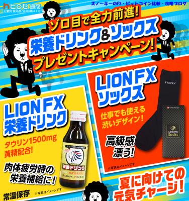 ヒロセ通商ぞろ目キャンペーン2018年7月