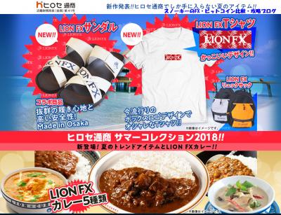 ヒロセ通商食品キャンペーン2018年7月