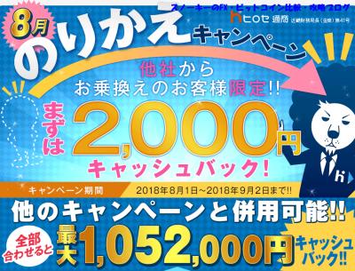 ヒロセ通商乗り換えキャンペーン2018年8月