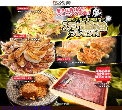 ヒロセ通商食品キャンペーン2018年8月