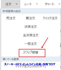 ヒロセ通商スワップポイント出金2