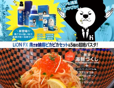 ヒロセ通商食品キャンペーン2018年9月