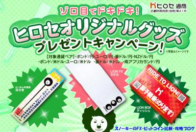 ヒロセ通商ぞろ目キャンペーン2018年9月