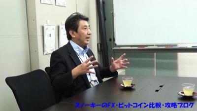 フォレックスエクスチェンジ北見社長との対談3