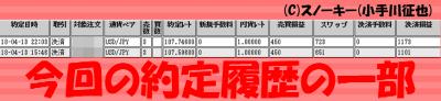 20180413ループイフダン検証約定履歴