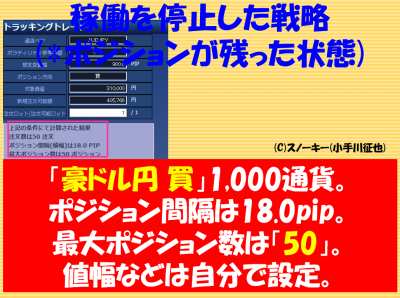 20180915トラッキングトレード検証豪ドル円ロング