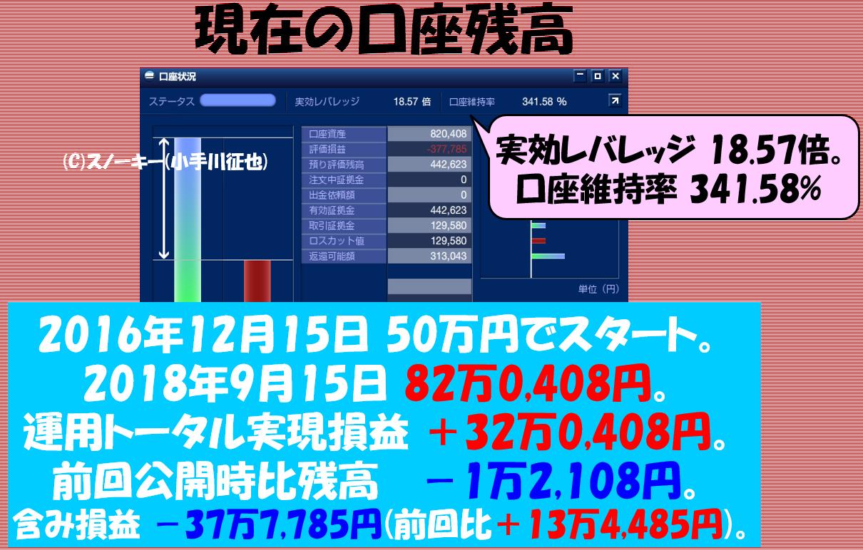 2018y09m15d_172902809.png