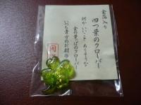 2四つ葉のクローバー