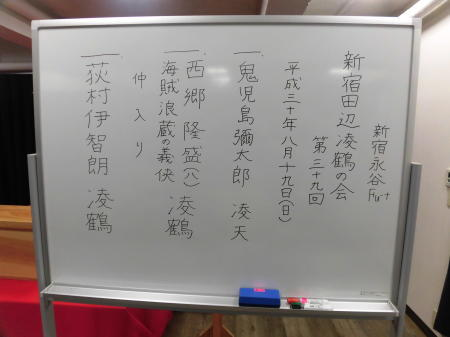 180819b凌鶴@新宿