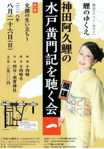 8月26日 阿久鯉「水戸黄門記を聴...