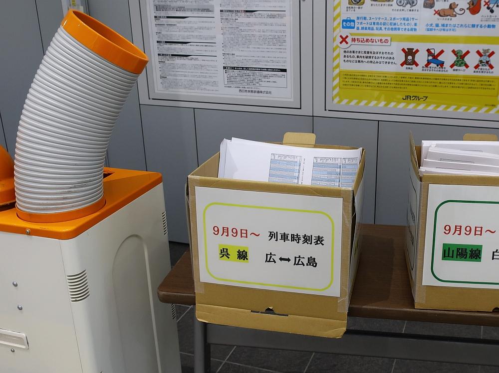 2018_09_07 西日本豪雨 坂-呉代行バス 呉-阿賀JR01