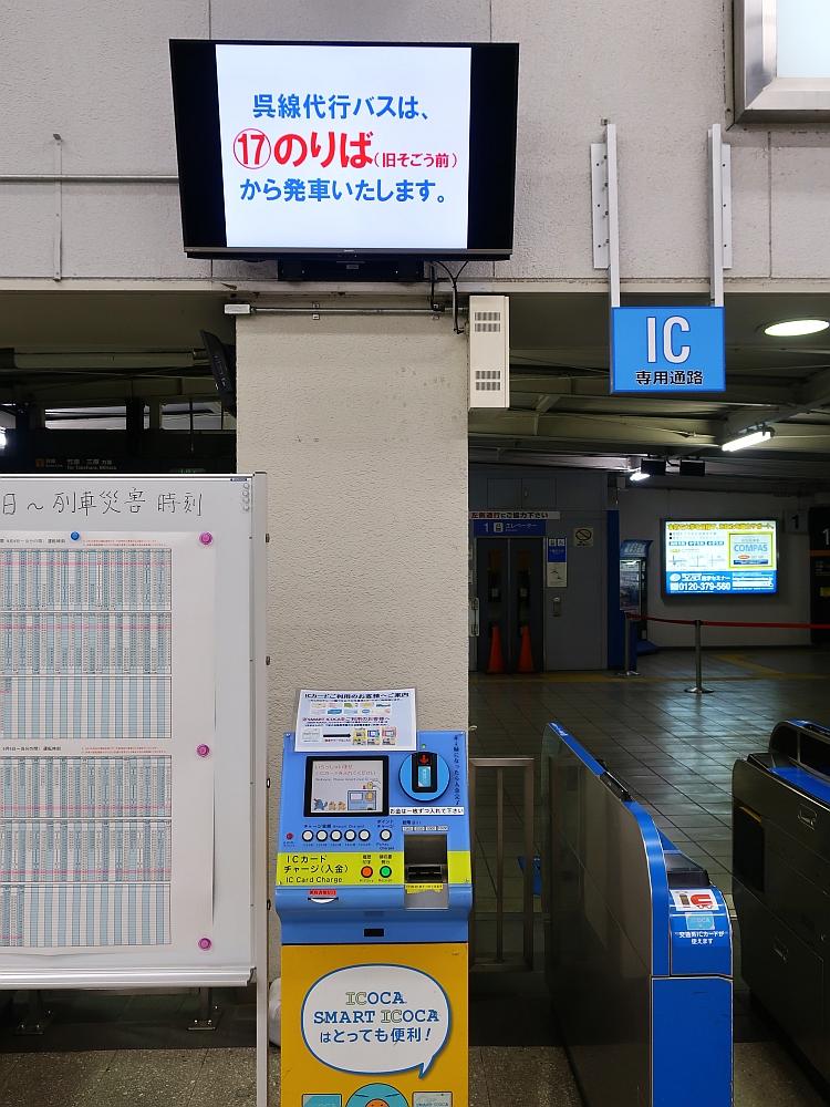 2018_09_07 西日本豪雨 坂-呉代行バス 呉-阿賀JR26