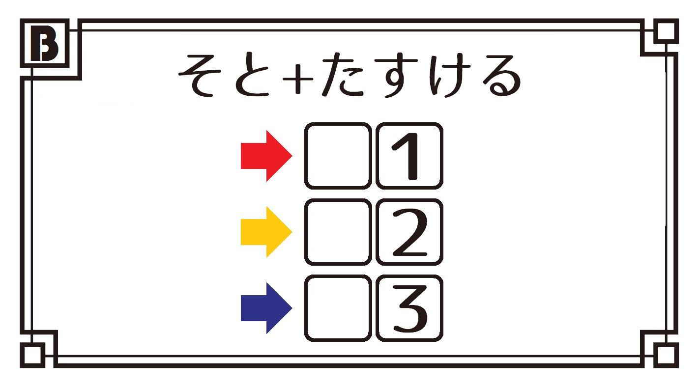 nazo31-B.jpg