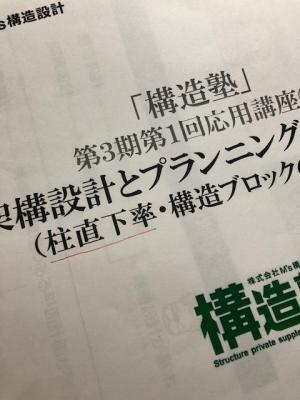20180413構造塾