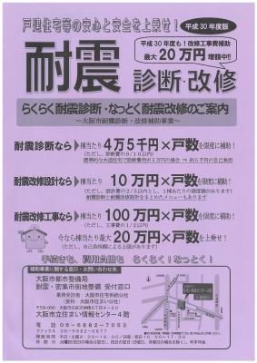 20180727大阪市耐震診断改修