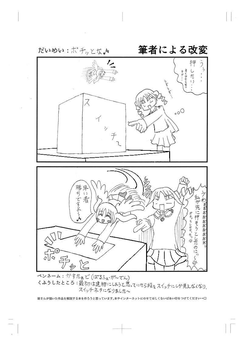 scan-012_kaihen.jpg