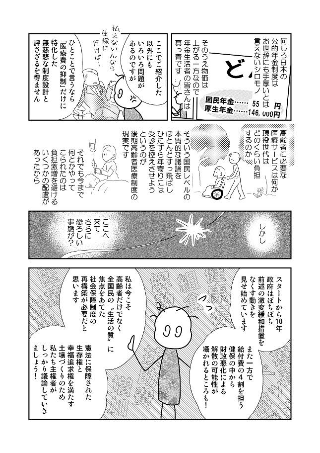 T通信社民版_160004