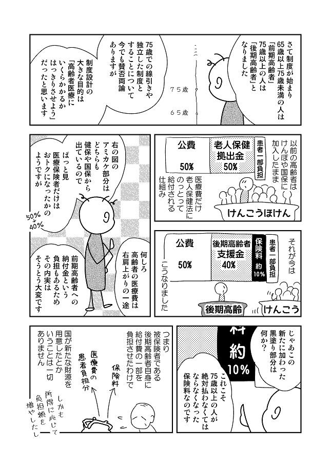 T通信社民版_160002